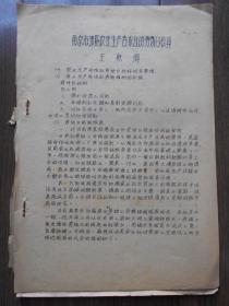 50年代【南京市郊区农业生产合作社的劳动日核算(油印本)】王轶卿