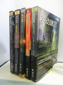 移动迷宫(珍藏版 套装共5册)