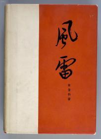 十七年文学精装插图本:长篇小说《风雷》精装插图本,带书衣,1965年中国青年出版社一版一印,陈登科著,张良勋等插———品佳私藏带书衣——  (中国青年出版社赠书章