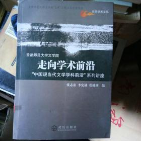 """首都师范大学文学院走向学术前沿:""""中国现当代文学学科前沿""""系列讲座"""