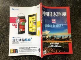 中国国家地理(2013-2,3,4,5,8,11,12)
