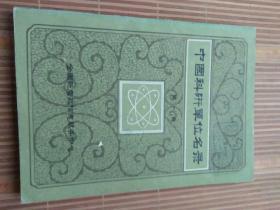 中国科研单位名录<应用科学部分第一册>