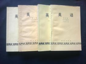英语 第1-4册(1979年重印本)
