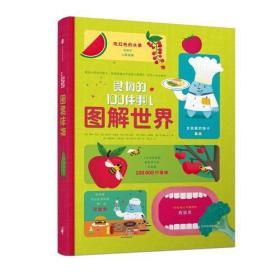 图解世界:食物的100件事儿