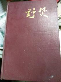 曾国藩,血祭,野焚,黑雨,三册一九九四年出版。