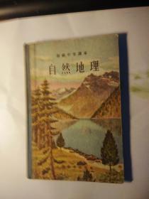 初级中学课本:自然地理