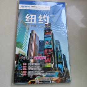出国游城市系列:纽约旅游地图