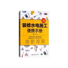 装修水电施工便携手册