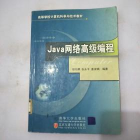 Java网络高级编程——高等学校计算机科学与技术教材
