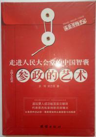 参政的艺术:走进人民大会堂的中国智囊