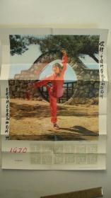 """1975年河北人民出版社出版""""武术新花""""1976年历画一张(一版一印、毛笔签赠)"""