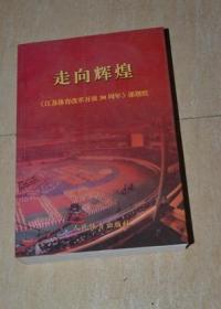 走向辉煌 江苏体育改革开放30周年 课题组