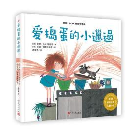 国际安徒生奖儿童小说:爱捣蛋的小邋遢