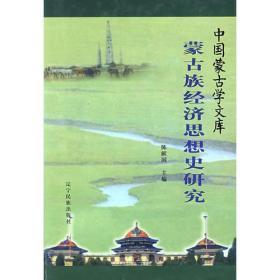 ☆蒙古族经济思想史研究