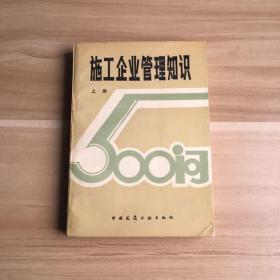 施工企业管理知识500问(上册)