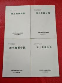 国土资源公报(2002、2003、2004、2005)4本合售