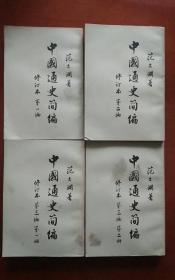 中国通史简编修订本第一二三编(第三编第一二册)