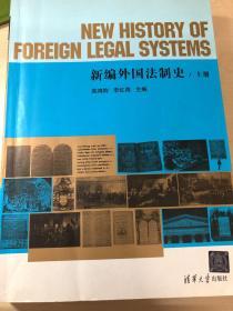 新编外国法制史