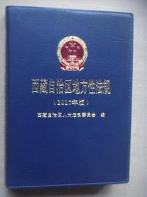 西藏自治区地方性法规2017版 附光盘