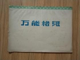 万能格纸(空白一本4毫米厚度)
