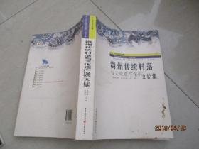 贵州传统村落与文化遗产保护论文集    正版现货   货号15-1