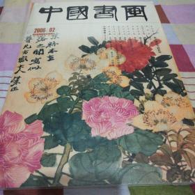 中国书画,2006.02