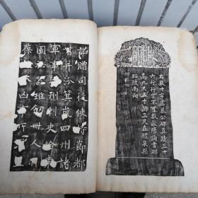 [拓本]清代碑贴拓片样本资料一厚册。60多种著名碑文拓制(63页左右)。右面制作为碑拓(碑帖)样本,左边介绍碑的原型,所在地,残存状况,书法制作人以及行数等