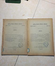 DEKING  SOCIETY OF HATURAL HISTORY BULLETIN  德基的自然历史学会通报 1931  DOLUME 5、PART 3期、4期  (共2册)