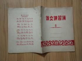 50年代俄文练习簿(内页未使用)