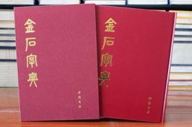 金石字典 汤成沅 编纂 书法篆刻工具书 中国书店出版社