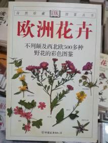 欧洲花卉:地中海沿岸地区500多种野花的彩色图鉴