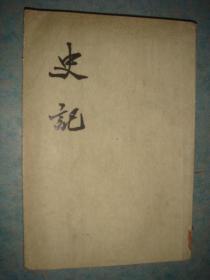 《史记》第十册 中华书局 原版书 馆藏 书品如图.