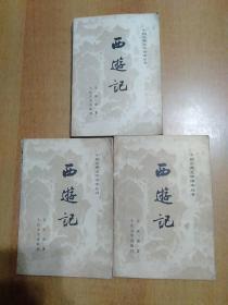 中国古典文学读本丛书:西游记(上中下册)