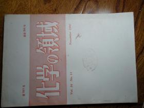 化学领域【1980.11 VOL.34 NO.11】