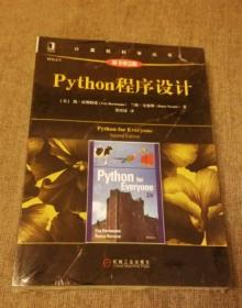 Python程序设计(原书第2版)