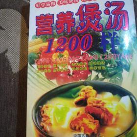 绿色营养食谱(全四册)
