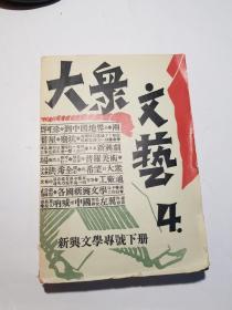 大众文艺第二卷第四期(影音本)