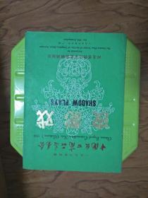 节目单:1976年秋季中国出口商品交易会 皮影戏(中英文)16开