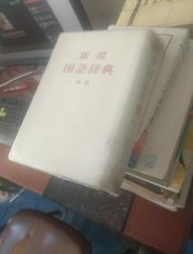 新选国语辞典 新版