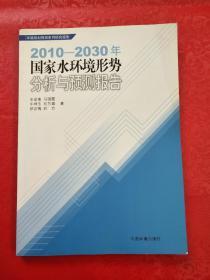 2010-2030年国家水环境形势分析与预测报告