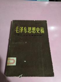 毛泽东思想史稿   新民主主义革命时期