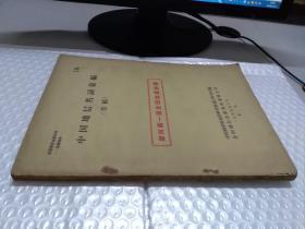 中国地层名词汇编(草稿)献给第一届全国地层会议