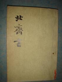 《北齐书》第二册 中华书局 原版书 馆藏 书品如图.