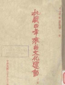 (复印本)民国版 抗战四年来的文化运动-张道藩-文化运动丛书-出版不详