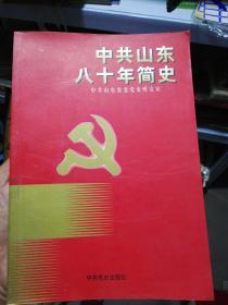 中共山东八十年简史