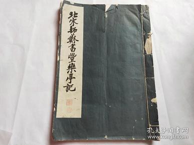 北宋拓苏书丰乐亭记,中华民国十七年上海河南路商务印书馆。没有缺页。