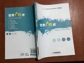 """世界广告史/""""十二五""""高等院校应用型学科规划教材·广告系列"""