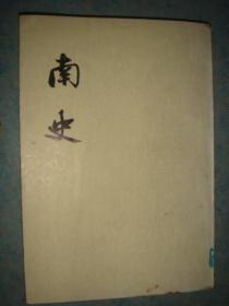 《南史》第五册 中华书局 原版书 馆藏 书品如图.