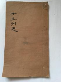 关中丛书:十三州志/(清)张澍辑/陕西通志馆