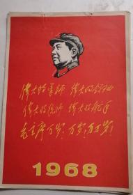1968年挂历 毛主席万岁 保真